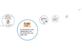 O Δεκάλογος ενός επιτυχημένου eTwinning έργου