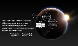 ДИПЛОМНЫЙ ПРОЕКТ на тему: «Модернизация подсистемы аналитиче
