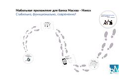 Мобильное приложение для банка Москва - Минск