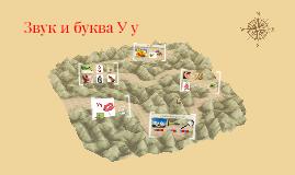 Copy of Звук и буква У у