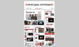 Hebrew Copy of Israel Social TV [Work in Progress]