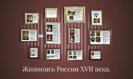 Живопись России XII века.