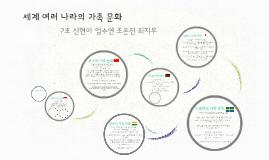 Copy of 세계 여러 나라의 가족 문화