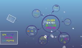 복사본 - 1교시 나침반 샘 소개