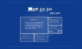 Copy of 정보통신윤리교육