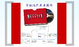 資訊經濟 - NETFIX 個案研討