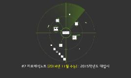 2014년 수능(2015학년도 대입시)