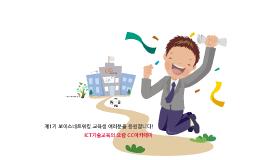제1기 보이스네트워킹_OT