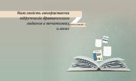 Використання підручників Британського видання