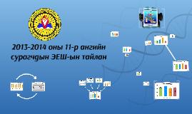 2013-2014 оны 11-р ангийн сурагчдын ЕШ-ын тайлан
