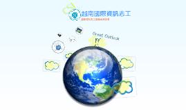 CSI越南國際資訊志工