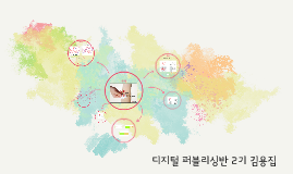 디지털 퍼블리싱반 2기 김용집