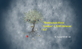 Монголын Нууц Товчооны зохиогч