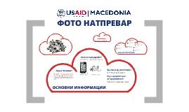 УСАИД Македонија фото натпревар