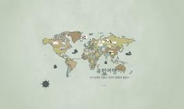 복사본 - Copy of 복사본 - 유럽여행기