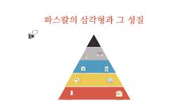 파스칼의 삼각형과 그 성질