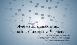 мережа знз м. Чорткова