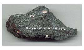 Получение железа из руды