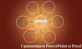 Сравниваем PowerPoint и Prezi