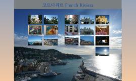코트다쥐르 French Riviera