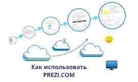 Prezi.com — это веб-сервис, с помощью которого можно создать