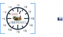 2016년 삼일교회 주요뉴스