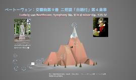 2019.3.19Ludwig van Beethoven: Symphony No. 9 Op. 125 IV