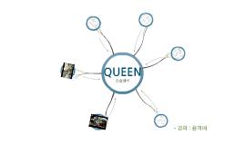 Copy of 퀸