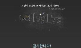 Copy of 미분의 시작