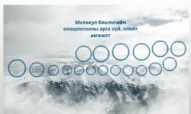 Copy of молекул биологийн оношлогооны арга зүй, ололт амжилт