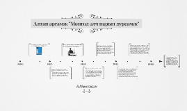 """Алтан аргамж """"Монгол элч нарын дурсамж"""""""