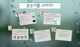 Copy of 콩순이를 구하라!