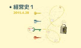 20150428経営史(3)