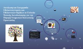 Copy of Δικτύωση και Συνεργασία Εθελοντών/ντριών και Εθελοντικών Ομά