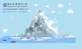 50頁 雪山