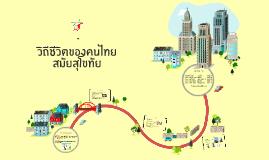 Copy of วิถีชีวิตของคนไทยสมัยสุโขทัย