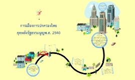 การเมืองการปกครองไทยยุคหลังรัฐธรรมนูญพ.ศ. 2540