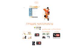 """Бизнес-форум """"Маркетинг Успеха"""", г.Ростов-на-Дону, 18-19 мая 2011г."""