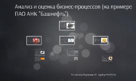 """Анализ и оценка бизнес-процессов (на примере ПАО АНК """"Башнеф"""