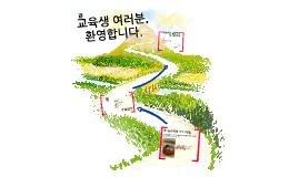 2012년 수목원전문가양성과정 오리엔테이션