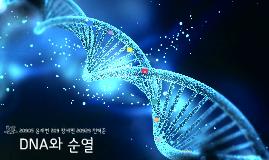 DNA와 순열