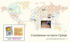 Сналажење на карти Србије