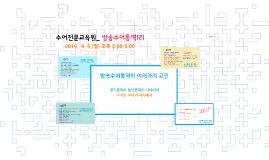 수어전문교육원_(2)방송통역
