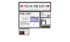 기안 84 여혐 논란?!