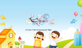 Copy of 2015년 무지개2 유치원 오리엔테이션