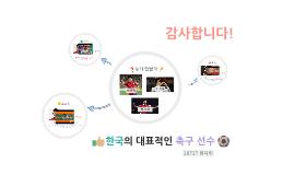 한국의 대표적인 축구 선수