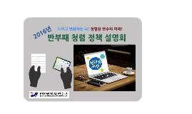 Copy of 2016연.청.수.렴.구.