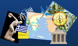 世界旅行 - 希臘