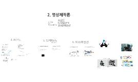영상전문인-영상제작론02  16-9