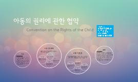 아동권리협약